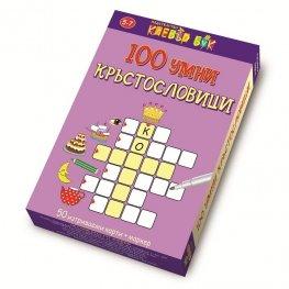 100 Умни кръстословици - Активни карти