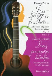 Джаз диалози за китара: Колекция пиеси за две китари Т.3