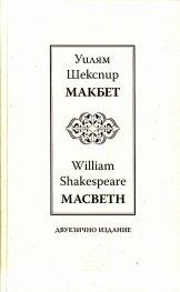 Макбет /Mackbeth/ двуезично издание