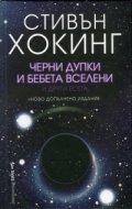 Черни дупки и бебета вселени и други есета (ново допълнено издание)