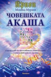 Крион: Човешката Акаша