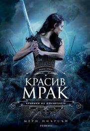 Красив мрак - Кн.3 Хроника на избавените