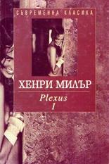 Plexus I