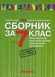 Сборник за 7 клас (Съдържа над 1300 задачи по математика)