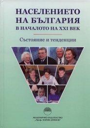 Населението на България в началото на XXI век