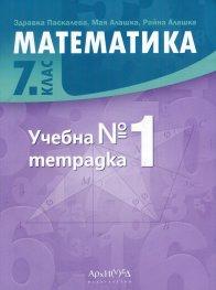 Математика 7 клас. Учебна тетрадка №1