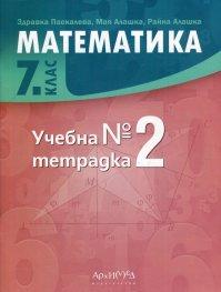 Математика 7 клас. Учебна тетрадка №2