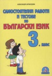 *Самостоятелни работи и задачи за поправка по български език 3 кл. 1 гр.