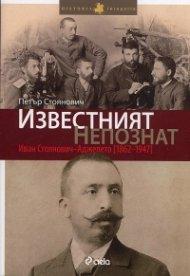Известният непознат: Иван Стоянович - Аджелето /1862-1947/