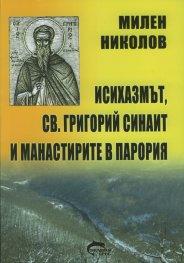 Исихазмът, Св.Григорий Синаит и манастирите в Парория