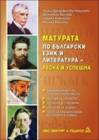 Матурата по български език и литература - лесна и успешна