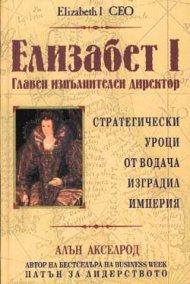 Елизабет I : Главен изпълнителен директор