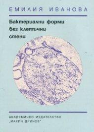 Бактериални форми без клетъчни стени