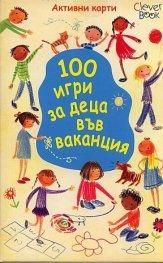 100 игри за деца във ваканция/ Активни карти