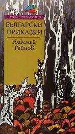 Български приказки/ Златни детски приказки