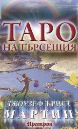 Карти: Таро на търсещия