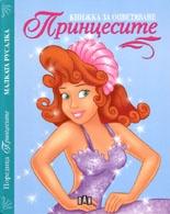 """Поредица """"Принцесите"""": Малката русалка/ Книжка за оцветяване"""