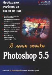 В лесни стъпки Photoshop 5.5