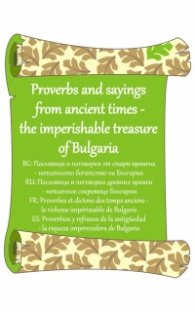 Proverbs and sayings from ancient times - the imperishable treasure of Bulgaria