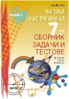 Физика и астрономия 7 клас. Сборник задачи и тестове (По новата учебна програма)