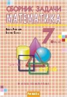 Сборник задачи по математика 7 клас (По новата учебна програма)