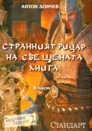 Странният рицар на свещената книга  Ч.2