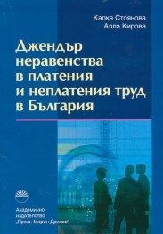 Джендър неравенства в платения и неплатения труд в България