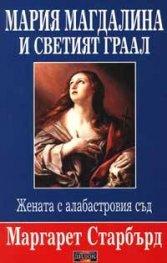 Мария Магдалина и Светият граал: Жената с алабастровия съд