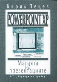 Powerpoint XP: Магията на презентациите