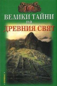 100 велики тайни на Древния свят》| Н.Н. Непомняшчи | Книги от ...
