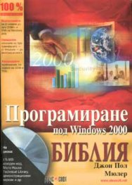 Програмиране под Windows 2000 / Библия/старо/
