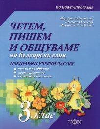 Четем, пишем и общуваме на български език 3 клас (Избираеми учебни часове)