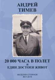 Андрей Тимев - 20 000 часа в полет и един достоен живот