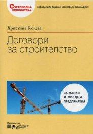 Договори за строителство