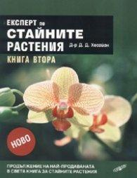 Експерт по стайните растения Кн.2