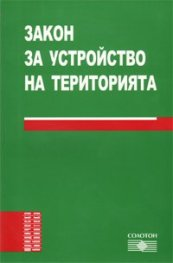 Закон за устройство на територията/2009