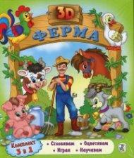 3D Ферма (Комплект 3 в 1). Сглобявам, оцветявам, играя, научавам