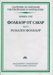 Сборник за народни умотворения и народопис. Книга 62. Част 1. Разказен фолклор