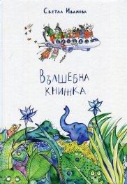 Вълшебна книжка