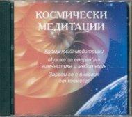 Космически медитации CD
