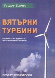 Вятърни турбини; ч.1