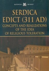 Serdica Edict (311 AD). Concepts and Realizations of the Idea of Religious Toleration