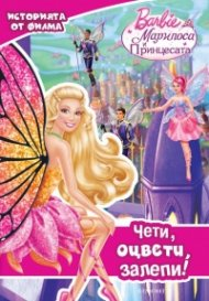 Barbie: Марипоса и принцесата: Чети, оцвети, залепи!