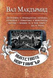 Абатството Нортангър (Проекта Остин)