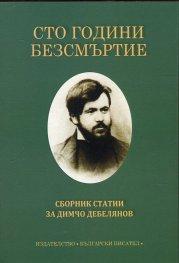 Сто години безсмъртие. Сборник статии за Димчо Дебелянов