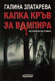 Капка кръв за вампира