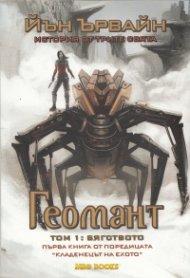"""Геомант Т.1: Бягството. Първа книга от поредицата """"Кладенецът на ехото"""""""