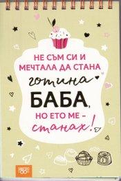 Книжка за щастливи дни със спирала: Не съм си и мечтала да стана готина баба, но ето ме - станах!