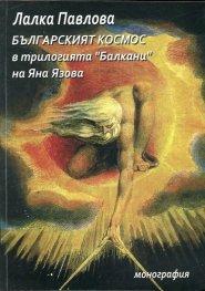 """Българският космос в трилогията """"Балкани"""" на Яна Язова"""