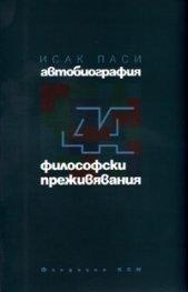 Автобиография. Четиридесет и четири философски преживявания